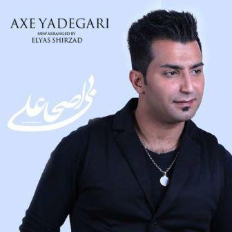 Ali Ashabi Axe Yadegari دانلود آهنگ جدید علی اصحابی با نام عکس یادگاری