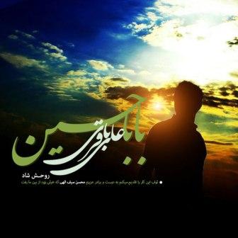 Ali Bagheri Baba Hossein دانلود آهنگ جدید علی باقری با نام بابا حسین
