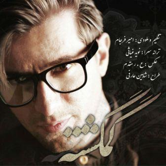Amir Farjam Gomgashte دانلود آهنگ جدید امیر فرجام به نام گمگشته