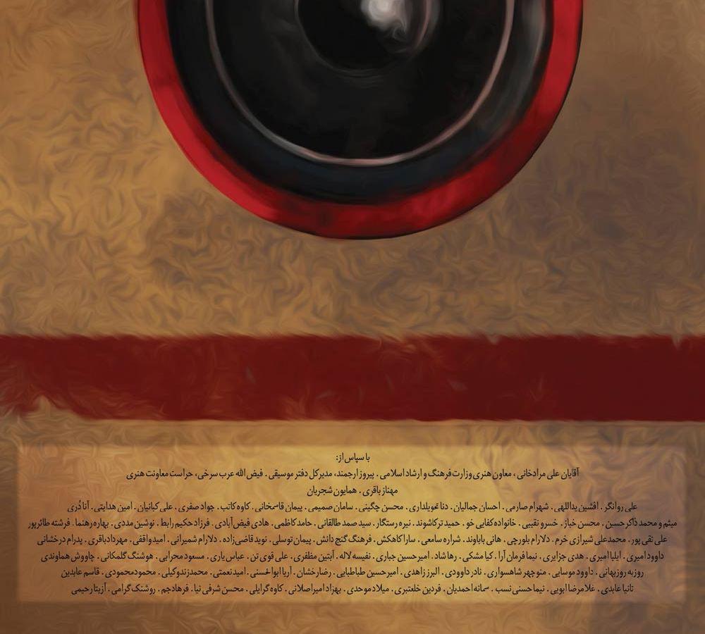 دانلود آلبوم جدید گروه دنگ شو نام اتاق گوشواره