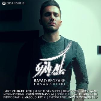 Ehsan Gheibi Bayad Begzare دانلود آهنگ جدید احسان غیبی به نام باید بگذره