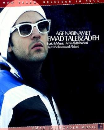 Emad Talebzadeh Age Nabinamet دانلود آهنگ عماد طالب زاده به نام اگه نبینمت