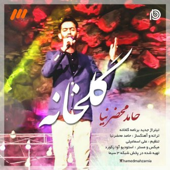 Hamed Mahzarnia Golkhane دانلود آهنگ جدید حامد محضرنیا با نام گلخانه