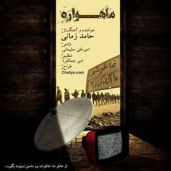 Hamed Zamani Mahvareh دانلود آهنگ جدید حامد زمانی به نام ماهواره