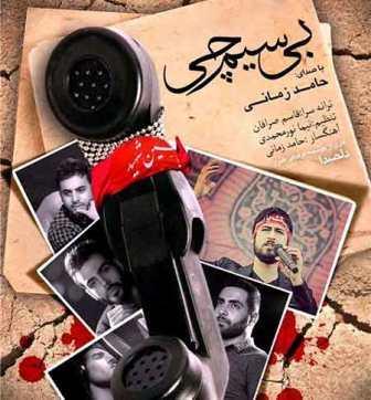 Hamesd Zamani Bisimchi دانلود آهنگ جدید حامد زمانی به نام بیسیم چی