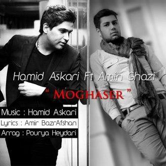 Hamid Askari Amin Ghazi Moghaser دانلود آهنگ جدید حمید عسکری و امین قاضی به نام مقصر