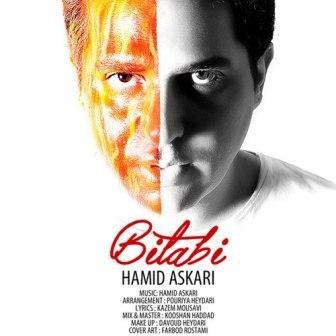 Hamid Askari Bitabi دانلود آهنگ جدید حمید عسکری به نام بی تابی