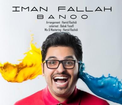 دانلود آهنگ جدید ایمان فلاح با نام بانو