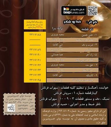 Khoda ro Shokr 1 دانلود آلبوم جدید سهراب فرتاش با نام خدا رو شکر