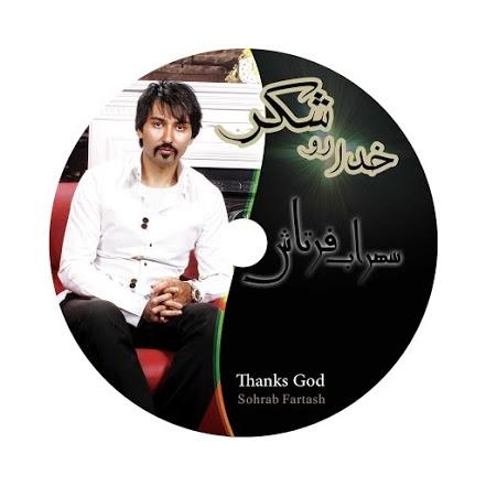 Khoda ro Shokr 2 دانلود آلبوم جدید سهراب فرتاش با نام خدا رو شکر