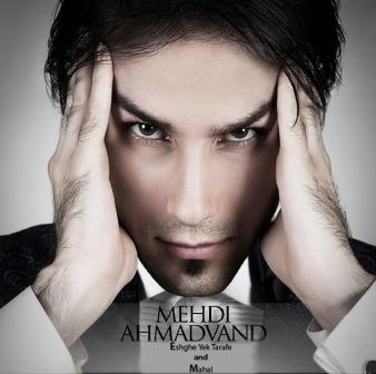 Mehdi Ahmadvand دانلود آهنگ جدید مهدی احمدوند بنام عشق یک طرفه