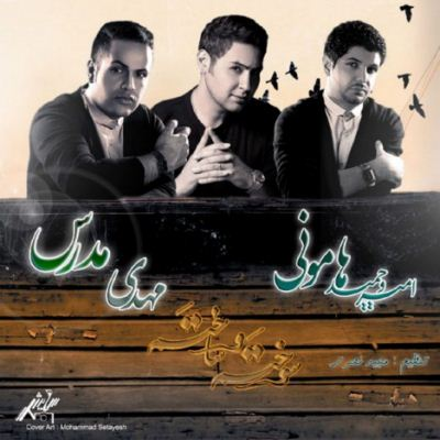 Mehdi Modares Sookhtamo Sakhtam دانلود آهنگ جدید سوختم و ساختم از امیر و حمید هامونی