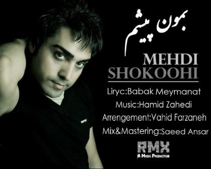 Mehdi Shokoohi Bemoon Pisham دانلود آهنگ جدید مهدی شکوهی به نام بمون پیشم