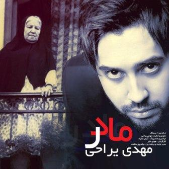 Mehdi Yarrahi Madar دانلود موزیک ویدیو جدید مهدی یراحی به نام مادر
