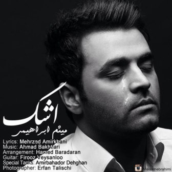 Meysam Ebrahimi Ashk دانلود آهنگ جدید میثم ابراهیمی به نام اشک