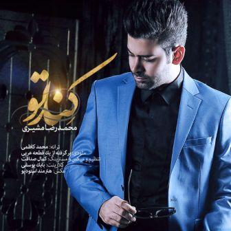 دانلود آهنگ جدید محمدرضا مشیری با نام کنار تو
