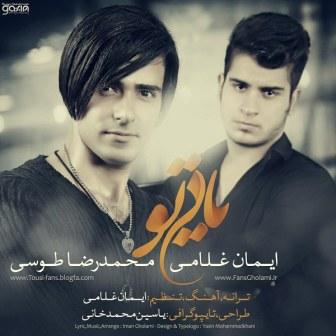 Mohammadreza Tousi Yade To %28Ft Iman Gholami%29 دانلود آهنگ جدید ایمان غلامی و محمدرضا طوسی بنام یاده تو