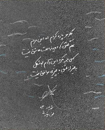 Mohsen Chavoshi Paroye Bi Ghayeg 04 دانلود آلبوم جدید محسن چاوشی نام پاروی بی قایق