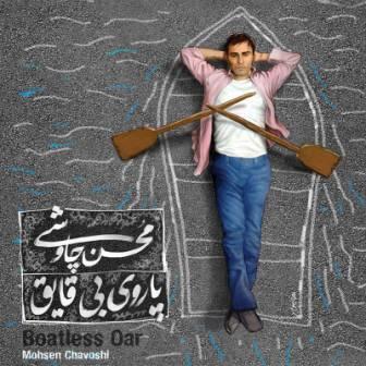 دانلود آلبوم جدید محسن چاوشی نام پاروی بی قایق