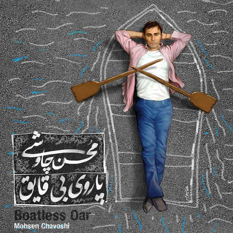 Mohsen Chavoshi Paroye Bi Ghayeg دانلود آلبوم جدید محسن چاوشی نام پاروی بی قایق