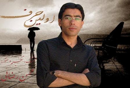 دانلود آهنگ جدید محسن رضایی با نام اولین حرف