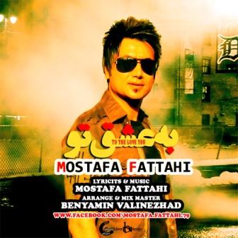 Mostafa Fatahi Be Eshghe To دانلود  آهنگ جديد مصطفی فتاحی به نام به عشق تو