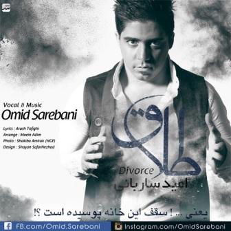 Omid Sarebani Talagh دانلود آهنگ جدید امید ساربانی با نام طلاق
