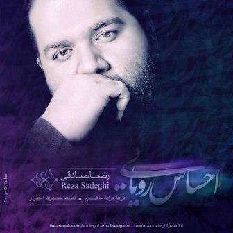 Reza Sadeghi Ehsase Royaei دانلود آهنگ جدید رضا صادقی به نام احساس رویایی