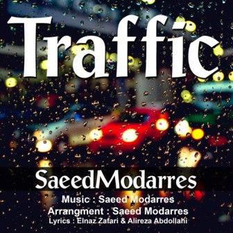 Saeed Modarres Traffic دانلود آهنگ جدید سعید مدرس بنام ترافیک