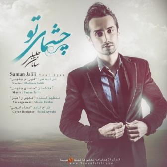 Saman Jalili Cheshmaye To دانلود آهنگ جدید سامان جلیلی با نام چشمای تو