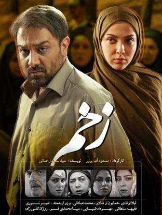 دانلود سریال تلویزیونی زخم با لینک مستقیم