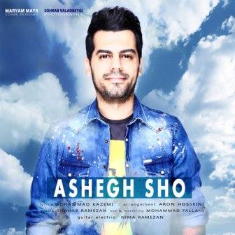 Shahab Ramezan Ashegh Sho دانلود آهنگ جدید شهاب رمضان به نام عاشق شو