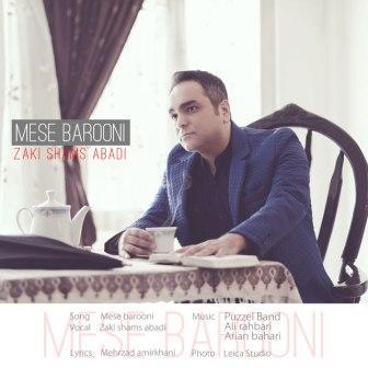 Zaki Shams Abadi Mese Barooni دانلود  آهنگ جدید زکی شمس آبادی بنام مثه بارونی