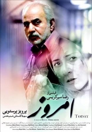 emrooz امروز میرکریمی نماینده ایران در اسکار 2015