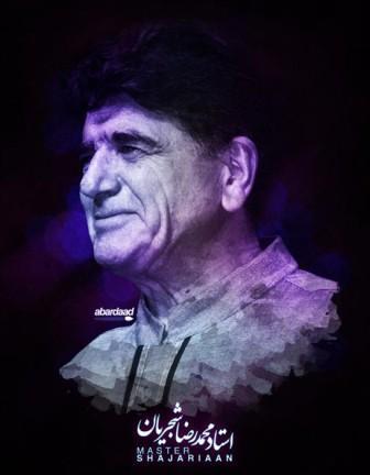 محمدرضا شجریان خسرو آواز ایران