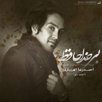 دانلود آهنگ جدید احمدرضا شهریاری با نام بی خداحافظ