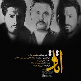 دانلود آهنگ جدید علیرضا آذر به همراهی امیر عباس گلاب به نام اتاق