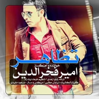 Amir%20Fakhreddin%20 %20Tazahor دانلود آهنگ جدید امیر فخرالدین به نام تظاهر