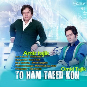 Amir Tajik Omid Tajik To Ham Taeed Kon دانلود آهنگ جدید امیر تاجیک و امید تاجیک به نام تو هم تایید کن