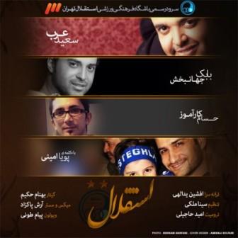 دانلود آهنگ جدید بابک جهانبخش و سعید عرب و پویا امینی و حسام کارآموز