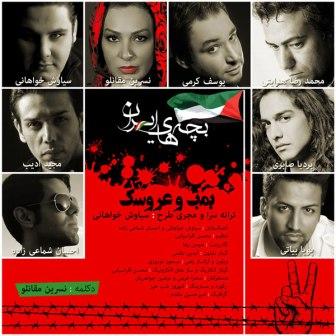 دانلود آهنگ جدید گروه بچه های ایران بنام بمب و عروسک