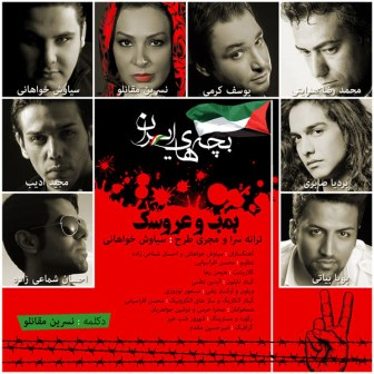 Bachehaye irann دانلود آهنگ جدید گروه بچه های ایران بنام بمب و عروسک