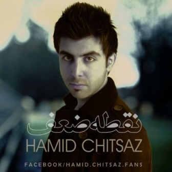 Hamid%20Chitsaz%20 %20Noghte%20Zaf دانلود آهنگ جدید حمید چیت ساز بنام نقطه ضعف