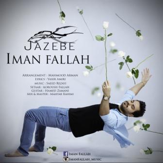 Iman%20Fallah%20 %20Jazebeh دانلود آهنگ جدید ایمان فلاح با نام جاذبه