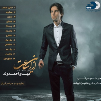 http://dl.pop-music.ir/images/1393/Mordad/Mehdi-Ahmadvand-Az-In-Saat-%28Album-Demo%29.jpg