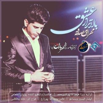 دانلود آهنگ جدید مهران مصدق بنام بالاتر از عشق+متن آهنگ