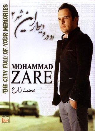 Mohamad Zare Ro Daro Divare In Shahr 2 دانلود آلبوم جدید محمد زارع به نام رو در و دیوار این شهر 2