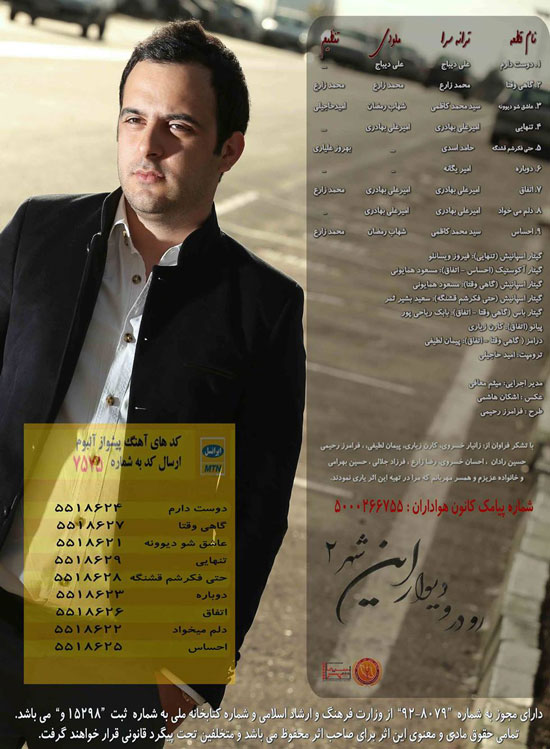 Mohamad Zare Ro Daro Divare In Shahr دانلود آلبوم جدید محمد زارع به نام رو در و دیوار این شهر 2