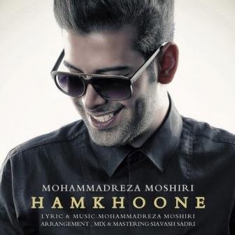 Mohammad%20Reza%20Moshiri%20 %20Ham%20Khoone دانلود آهنگ جدید محمدرضا مشیری با نام هم خونه