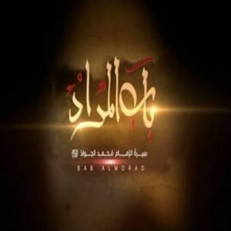 دانلود آهنگ جدید محمد اصفهانی بنام باب المراد
